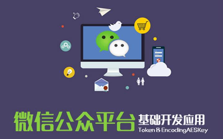 微信小程序设计开发运营