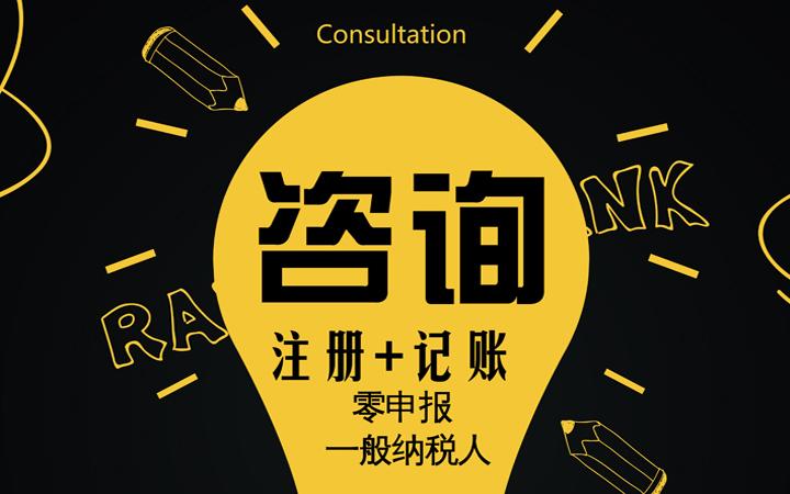 贵州地区注册+代理记账咨询(一年)