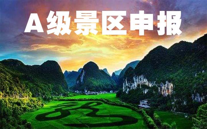 国家A级旅游景区创建
