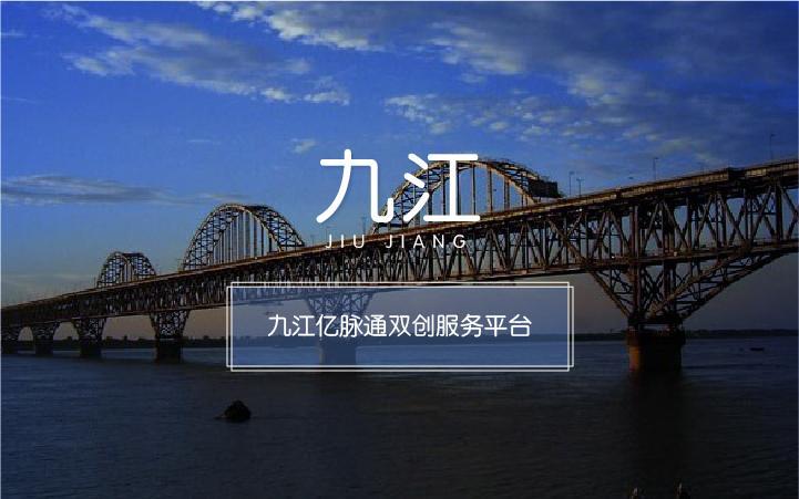 九江亿脉通双创服务平台